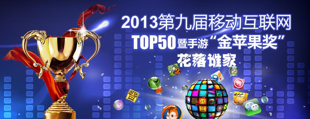 2014第九届全球移动游戏应用及渠道大会1