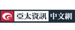 亚太资讯中文网