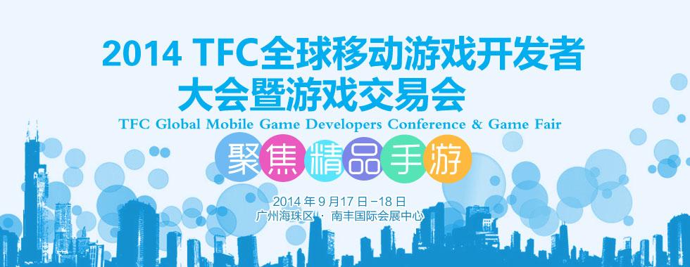 2014移动娱乐展暨第九届全球移动游戏应用及渠道大会