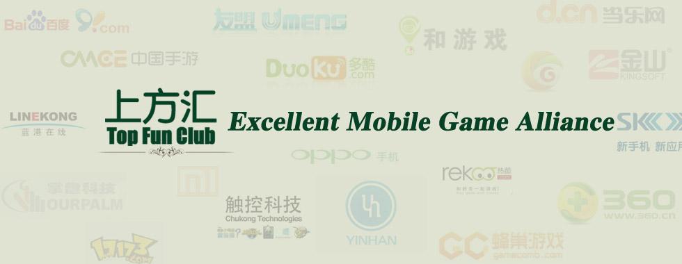 2014第九届全球移动游戏及渠道博览会