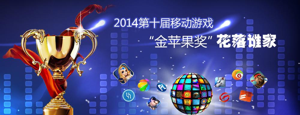 """2014第十届移动游戏""""金苹果奖"""""""