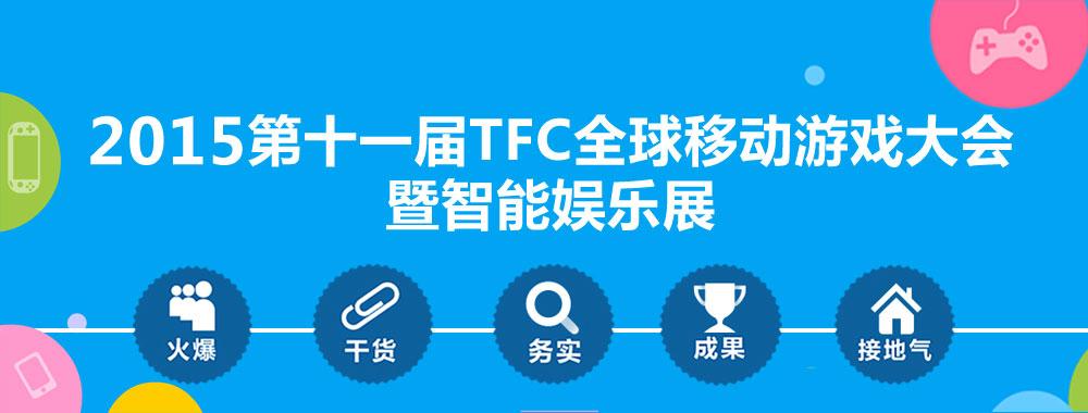 TFC大会