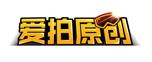 2-爱拍原创logo cmyk  cs(2)